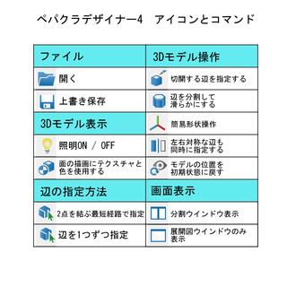 アイコン対応表1.jpg