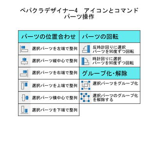 アイコン対応表3.jpg