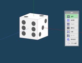 how_dice002.jpg